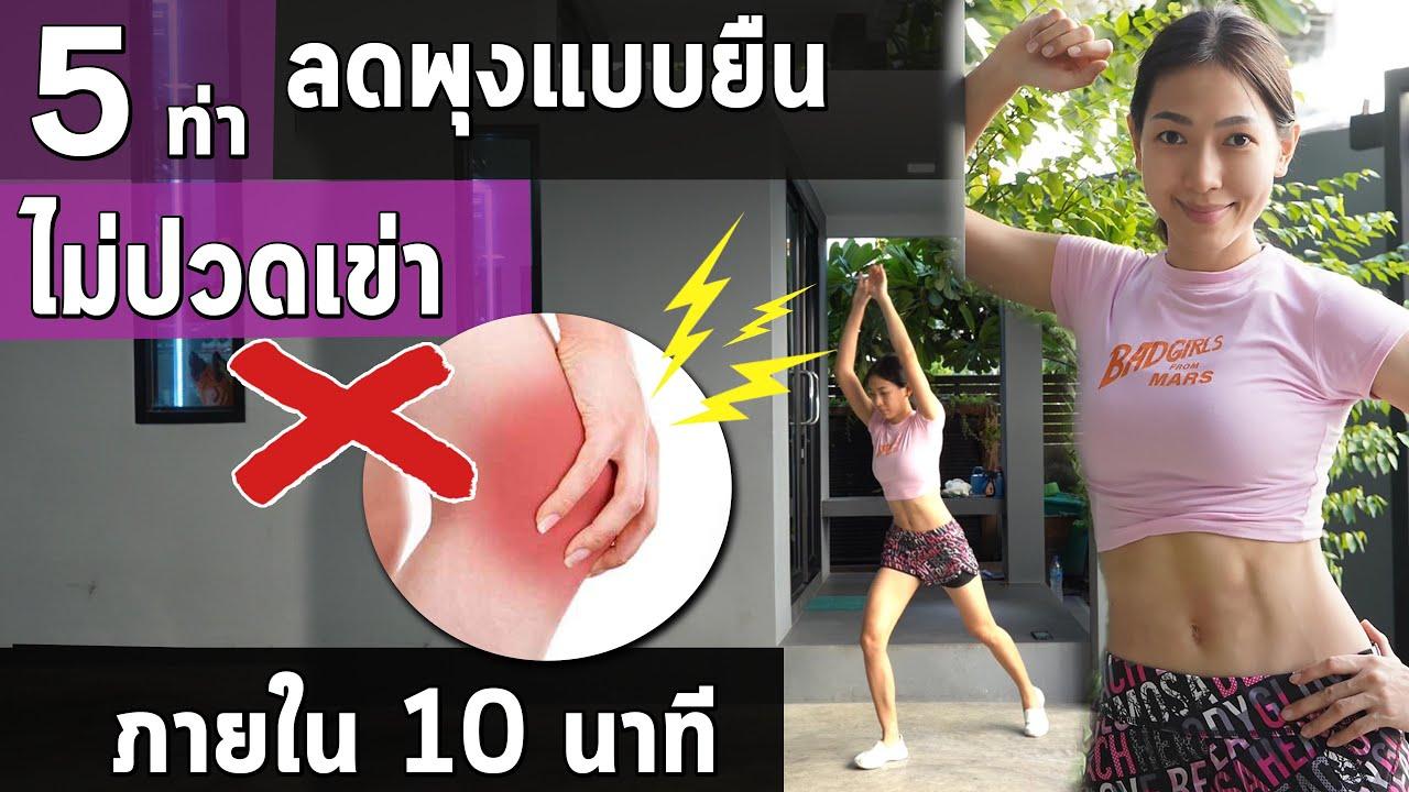 5 ท่าออกกำลังกายลดพุงแบบยืน ไม่ปวดเข่า ไม่ซิกอัพ ไม่ต้องครั้น  | Sixpackclub.net