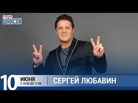 Сергей Любавин в «Звёздном завтраке» на Радио Шансон   10.06.2019