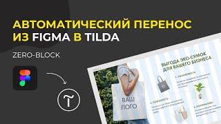 Автоматический импорт макета из Figma в Tilda | Как быстро перенести дизайн из фигмы в тильду?