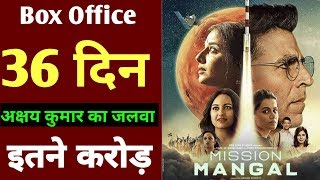 Mission Mangal Box Office Collection Day 36   अक्षय कुमार का जलवा बरकरार
