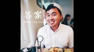 《答案》男聲版 - JAY CHUA Cover 蔡戔倡 / 蔡尖倡 翻唱 【愛就像藍天白雲,晴空萬里,突然暴風雨】