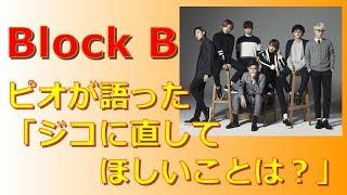 【Block B】ピオが語った「ジコに直してほしいことは?」