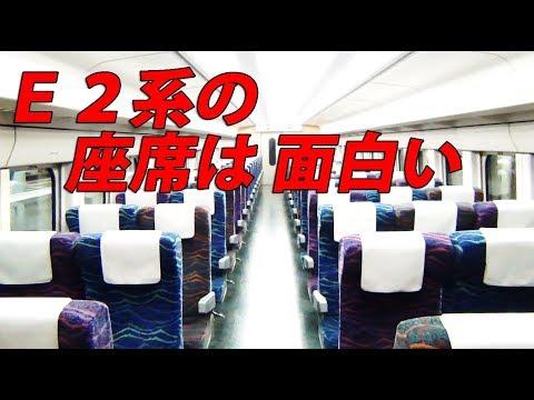 152E2系新幹線の座席は普通に座れない2度目の最長往復切符の旅 第159日《越後湯沢駅→長野駅》