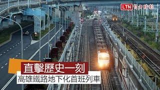 直擊歷史一刻!高雄鐵路地下化開出首班列車