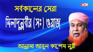 Bangla Waz   Eid-E-Miladinnabi   Mawlana Abul Kashem Nuri   মাওলানা আবুল কাশেম নুরী   ICB Digital