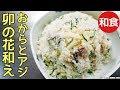 おからとアジの卯の花和え【ばん飯】優しい和食の簡単レシピ