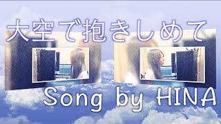 大空で抱きしめて - Song by HINA [宇多田ヒカル] フルバージョン thumbnail