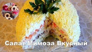 Салат Мимоза Вкусный Mimosa Delicious Salad | как приготовить салат