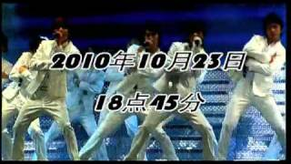 101020 Super Show 3 in Beijing promotion video