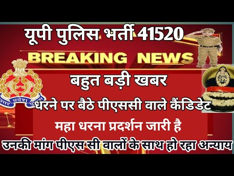 Up police bharti latest news, up police bharti 41520 big news, up police big news
