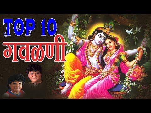 टॉप १० गवळणी - मराठी भक्ती हिट्स    TOP 10 GAVLANI - MARATHI HITS
