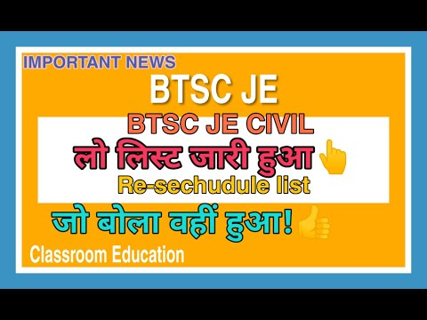 Subscribe*_Classroom Education/BTSC JE CIVIL RESULT/BTSC JE RESULT LATEST NEWS UPDATE/btsc Je Result