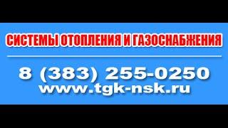 Система отопления(, 2014-04-24T13:29:04.000Z)