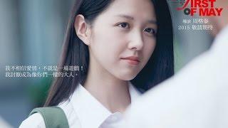 任贤齐为贾静雯不婚 《十七岁》首发预告片