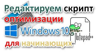 Notepad Редактируем скрипт PowerShell на примере оптимизации Windows 10
