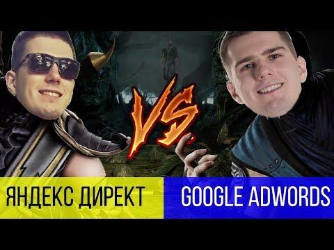 Отличия рекламы Яндекс Директ от Google Adwords
