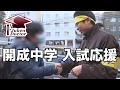 開成中学校 入試応援 2017年2月1日 の動画、YouTube動画。