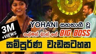 yohani-salman-khan-yohani-big-boss-full-video