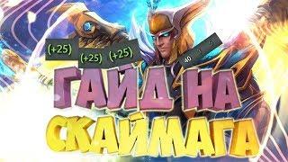 видео Гайд Скай Маг в Дота 2, как играть за Skywrath Mage в Dota 2