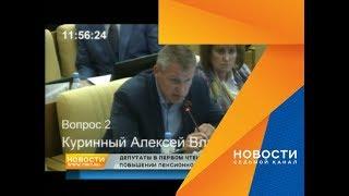 видео Госдума рассмотрела в первом чтении законопроект об изменении пенсионного законодательства
