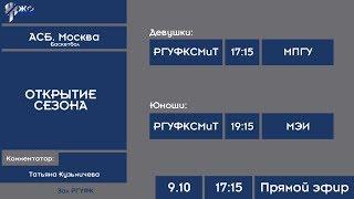 Баскетбол. МССИ XXXII. АСБ МОСКВА. Открытие сезона 2019-2020