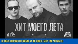 Download MOZGI - Хит моего лета (Lyric Video) Mp3 and Videos