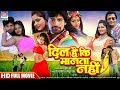 Bhojpuri Movie Hd 2017 Download