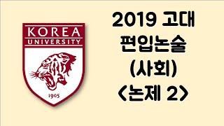 2019 고려대학교 편입논술 (사회) - 논제2