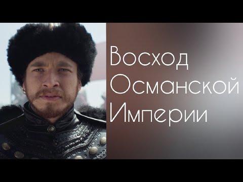 """Обзор на сериал """"Восход Османской империи"""""""