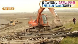 中国・長江で禁漁措置 漁師ら28万人が失職へ(20/01/06)