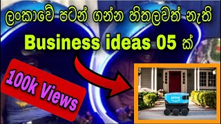 New business ideas for Profitable modern business ideas in Sinhala