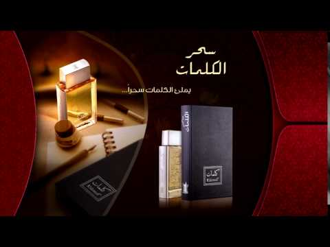 905486e23 عطر سحر الكلمات من العربية للعود Sehr AL Kalemat From Arabianoud