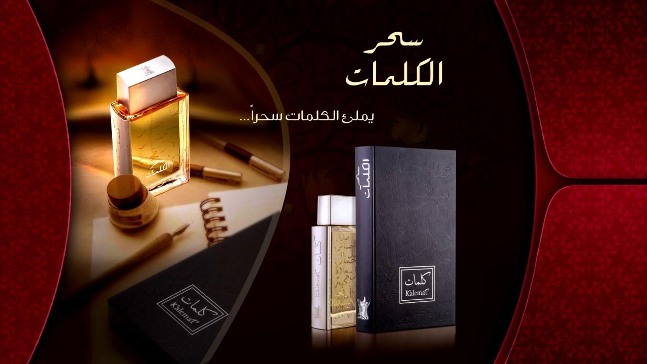 6c9333bb4 عطر سحر الكلمات من العربية للعود Sehr AL Kalemat From Arabianoud ...