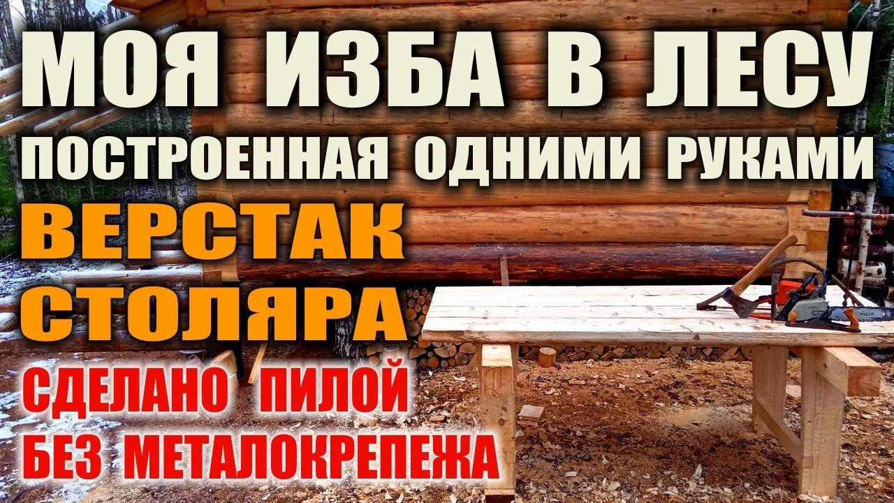 ИЗБА В ЛЕСУ Изготовление бензопилой в лесу ПРО верстака для изготовления мебели, окон, дверей в избу