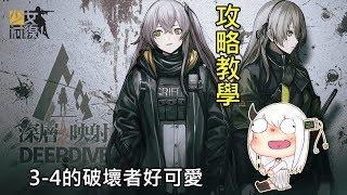 少女前線-深層映射(3-4)詳細攻略教學【雪宮】