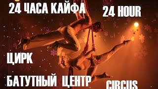Цирк дю Солей (Cirque du Soleil) TOTEM SHOW / ШОУ ТОТЕМ 2017
