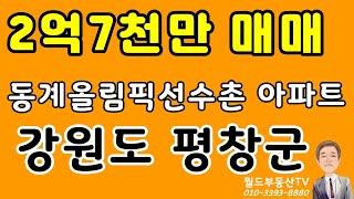 2억7천만 매매 동계올림픽선수촌아파트 강원도 평창군 월…
