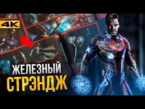 """""""Расширяя вселенную"""" - разбор фильма о 4 фазе киновселенной Marvel."""