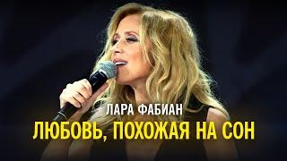 Лара Фабиан - Любовь, похожая на сон
