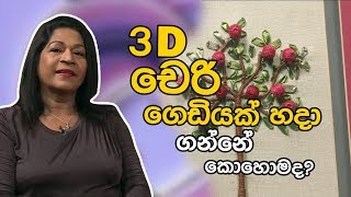 Piyum Vila   3D චෙරි ගෙඩියක් හදා ගන්නේ කොහොමද?   09 - 04 - 2019   Siyatha TV Thumbnail