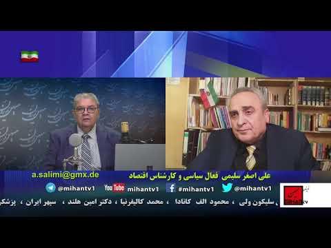 سقوط بورس ، خشم مردم ، دلار اپوزیسیون ، وظایف و جشم انداز ، بیانیه شاهزاده در نگاه علی اصغر سلیمی