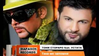 Download TONI STORARO feat. USTATA - Taka me zapomni / ТОНИ СТОРАРО feat. УСТАТА Mp3 and Videos