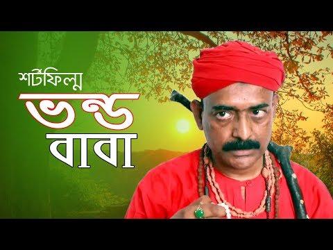 ভন্ড বাবা । Bengali Short Film 2018 । Vondo Baba । Suny, Lira । STM
