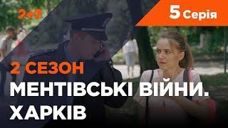 Ментівські війни. Харків 2. Всевидяче око. 5 серія