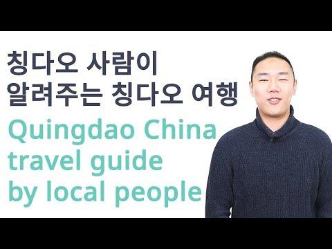 칭다오 사람이 알려주는 칭다오 여행 / Quingdao China travel guide