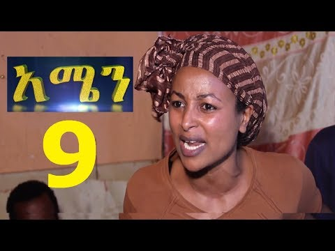 "Amen ""አሜን"" New Ethiopian Series - Part 9"
