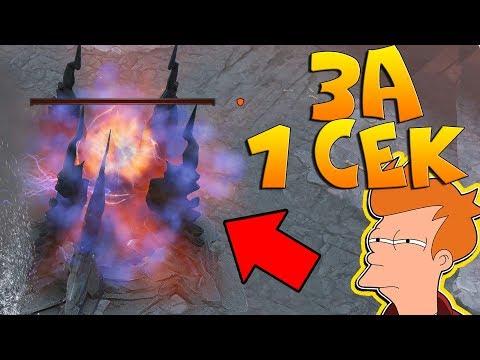 видео: СНЕСЛИ ТРОН ЗА 1 СЕКУНДУ! dota wtf+ [custom week]
