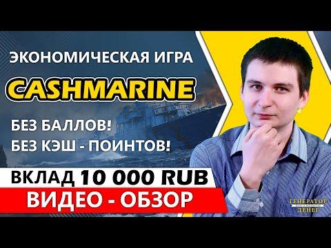 Cashmarine - Экономическая игра с выводом реальных денег! Без баллов и кэш-поинтов!