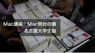 名古屋大学生協:Mac講座「カルフォルニアの香りを感じるMac開封の儀」