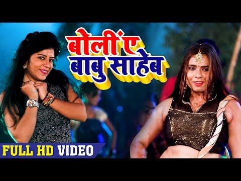 #Ruchi Singh (2018) सबसे बड़ा #HIT SONG - बोली ए बाबु साहेब - #Boli Ae Babu Saheb -Bhojpuri Song 2018